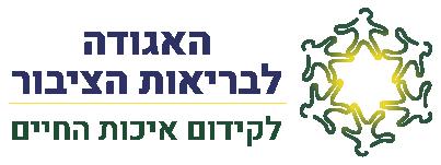לוגו האגודה לבריאות הציבור