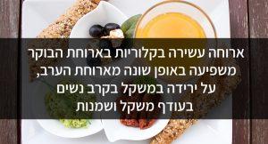 ארוחה עשירה בקלוריות בארוחת הבוקר משפיעה באופן שונה מארוחת הערב, על ירידה במשקל בקרב נשים בעודף משקל ושמנות