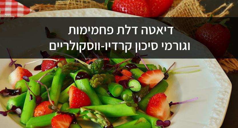 דיאטה דלת פחמימות וגורמי סיכון קרדיו-ווסקולריים