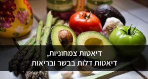 דיאטות צמחוניות, דיאטות דלות בבשר ובריאות