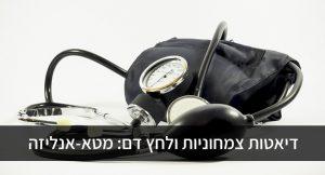 דיאטות צמחוניות ולחץ דם: מטא-אנליזה