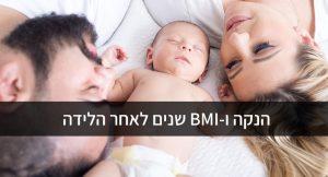 הנקה ו-BMI שנים לאחר הלידה