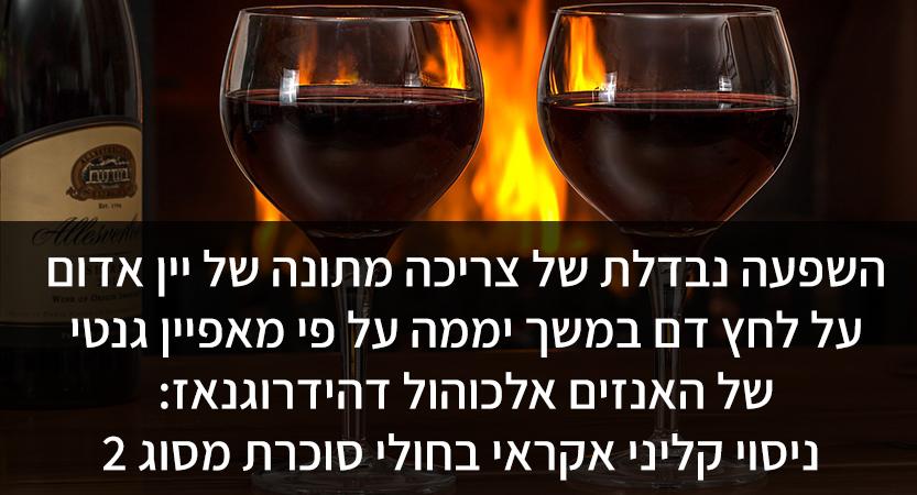 השפעה נבדלת של צריכה מתונה של יין אדום על לחץ דם במשך יממה על פי מאפיין גנטי של האנזים אלכוהול דהידרוגנאז: ניסוי קליני אקראי בחולי סוכרת מסוג 2