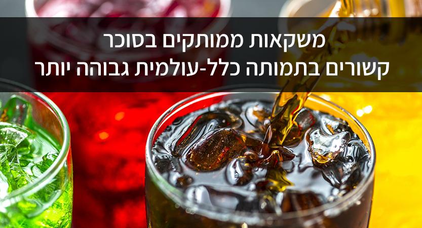 משקאות ממותקים בסוכר קשורים בתמותה כלל-עולמית גבוהה יותר
