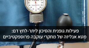 פעילות גופנית והסיכון ליתר-לחץ דם: מטא אנליזה של מחקרי עוקבה פרוספקטיביים