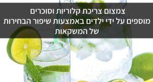 צמצום צריכת קלוריות וסוכרים מוספים על ידי ילדים באמצעות שיפור הבחירות של המשקאות