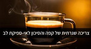 צריכה שגרתית של קפה והסיכון לאי-ספיקת לב (קשר מנה-תגובה)