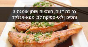 צריכת דגים, חומצות שומן אומגה-3 והסיכון לאי-ספיקת לב: מטא-אנליזה