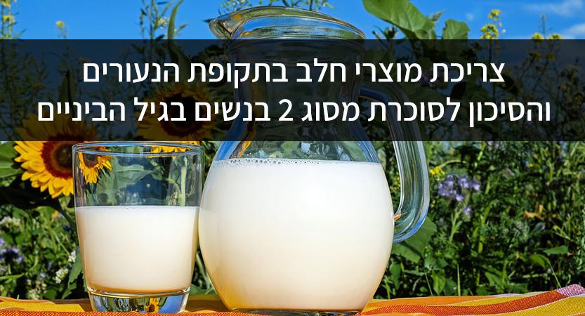 צריכת מוצרי חלב בתקופת הנעורים והסיכון לסוכרת מסוג 2 בנשים בגיל הביניים