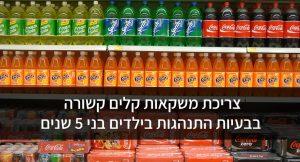 צריכת משקאות קלים קשורה בבעיות התנהגות בילדים בני 5 שנים