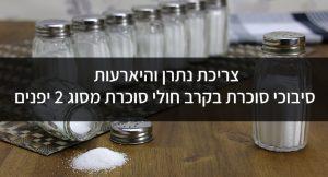 צריכת נתרן והיארעות סיבוכי סוכרת בקרב חולי סוכרת מסוג 2 יפנים