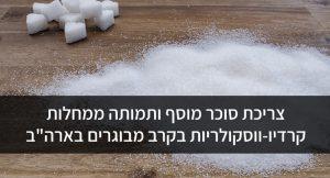 """צריכת סוכר מוסף ותמותה ממחלות קרדיו-ווסקולריות בקרב מבוגרים בארה""""ב"""