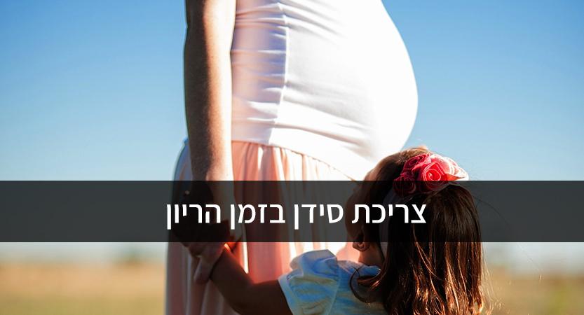 צריכת סידן בזמן הריון