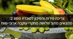 צריכת פירות והסיכון לסוכרת מסוג 2: ממצאים מתוך שלושה מחקרי עוקבה ארוכי טווח