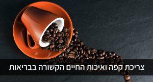 צריכת קפה ואיכות החיים הקשורה בבריאות