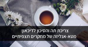 צריכת תה והסיכון לדיכאון: מטא-אנליזה של מחקרים תצפיתיים