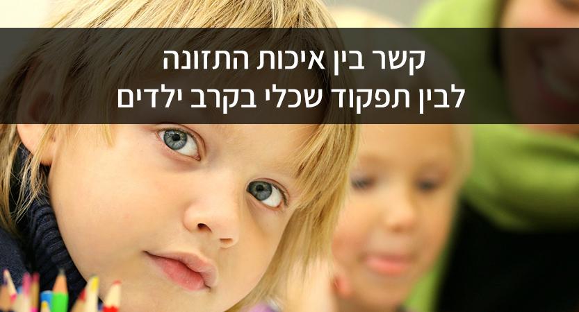 קשר בין איכות התזונה לבין תפקוד שכלי בקרב ילדים