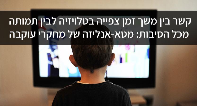 קשר בין משך זמן צפייה בטלויזיה לבין תמותה מכל הסיבות: מטא-אנליזה של מחקרי עוקבה