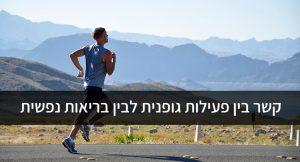 קשר בין פעילות גופנית לבין בריאות נפשית
