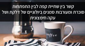 קשר בין שתיית קפה לבין התפתחות סוכרת ומעורבות סמנים ביולוגיים של דלקת ושל עקה חימצונית