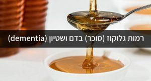 רמות גלוקוז (סוכר) בדם ושטיון (dementia)
