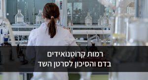 רמות קָרוֹטֶנוֹאידים בדם והסיכון לסרטן השד
