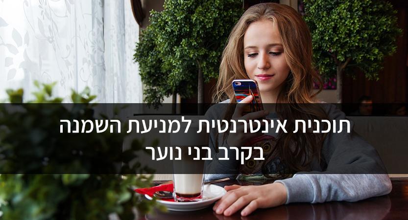 תוכנית אינטרנטית למניעת השמנה בקרב בני נוער