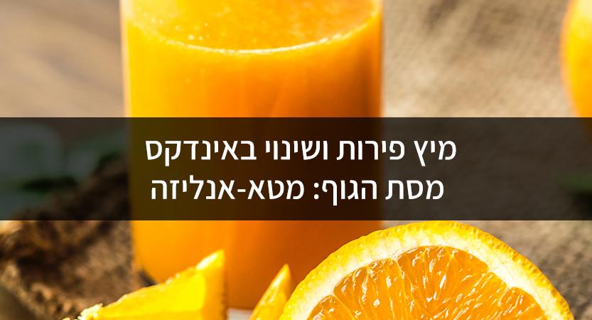 מיץ פירות ושינוי באינדקס מסת הגוף: מטא-אנליזה