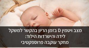 מצב ויטמין D בזמן הריון בהקשר למשקל לידה והישרדות הילוד: מחקר עוקבה פרוספקטיבי