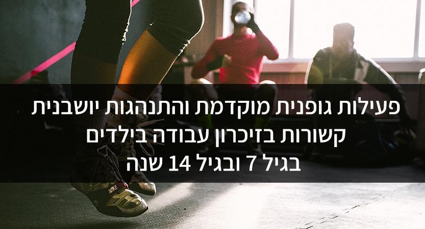פעילות גופנית מוקדמת והתנהגות יושבנית קשורות בזיכרון עבודה בילדים בגיל 7 ובגיל 14 שנה