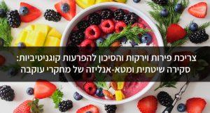 צריכת פירות וירקות והסיכון להפרעות קוגניטיביות: סקירה שיטתית ומטא-אנליזה של מחקרי עוקבה