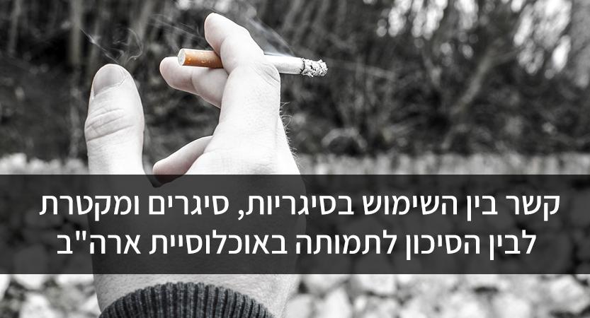 """קשר בין השימוש בסיגריות, סיגרים ומקטרת לבין הסיכון לתמותה באוכלוסיית ארה""""ב"""