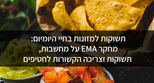 תשוקות למזונות בחיי היומיום: מחקר EMA על מחשבות, תשוקות וצריכה הקשורות לחטיפים